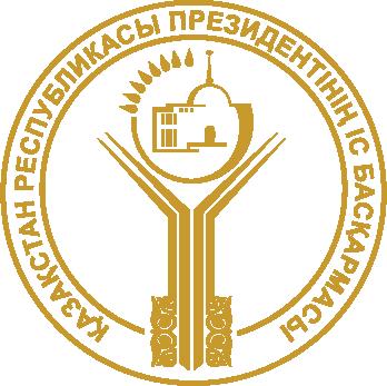 Управление Делами Президента Республики Казахстан